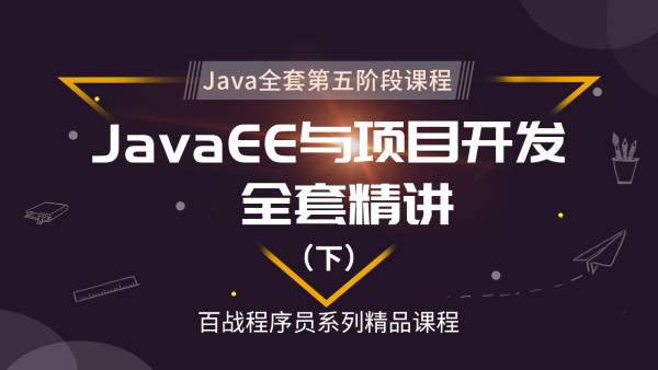 Java全套第五阶段课程:JavaEE 与项目开发全套精讲(下)