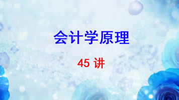 福州大学 会计学原理 潘琰 45讲