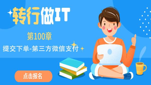 转行做IT-第100章 提交下单-第三方微信支付