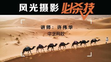 【摄影】风光摄影十大杀招及必杀技/许伟华/摄影录播/中艺