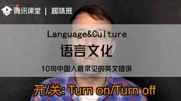 趣味班|语言文化——10句中国人最常见的英文错误
