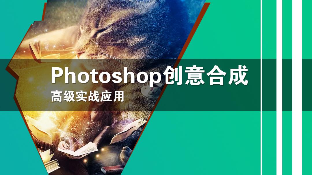 PS高级创意合成  photoshop高级教程