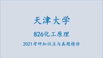 2021天津大学826化工原理考研学习(第2部分-流体流动)