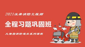 2021拇指消防全程习题巩固班