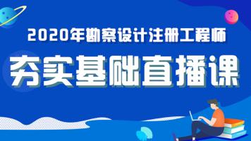 中公教育2020年勘察设计注册工程师-夯实基础班
