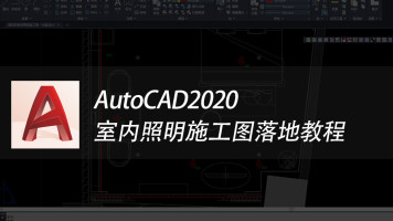 CAD2020室内照明施工图落地教程