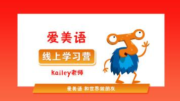 爱美语线上学习营(Kailey老师)