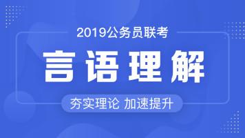 2019联考-言语理解-2期