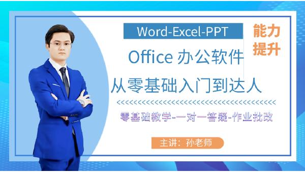 Office办公软件教程,Word/Excel/PPT零基础小白到达人、打牢基础