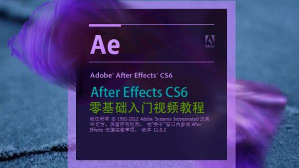 AE视频教程CS6高清影视后期制作实例After Effects零基础入门