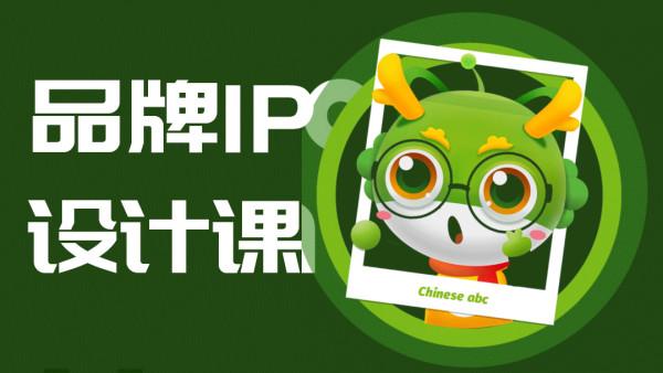 品牌形象IP设计