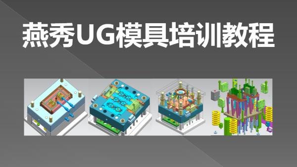 燕秀UG外挂塑料模具设计培训教程