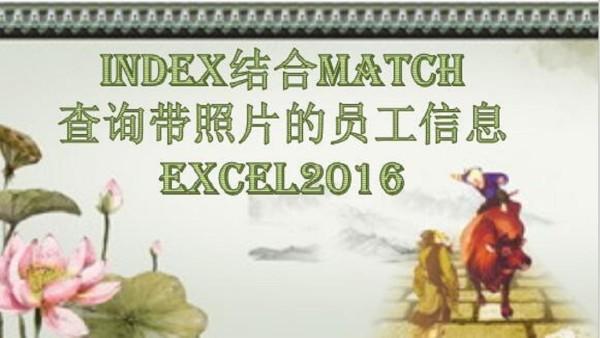 Excel2016中用INDEX和MATCH查询带照片的员工信息