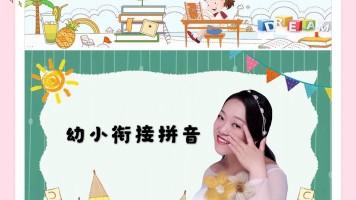 汉语拼音-幼小衔接基础
