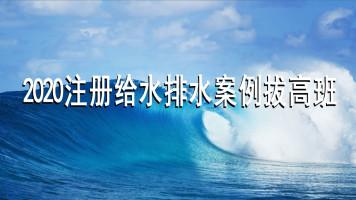 2020年注册给排水案例拔高班-上海彭老师培训