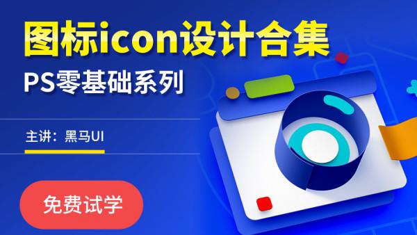 图标icon设计合集-PS零基础系列