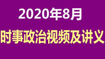 2020年8月份时事政治视频及讲义