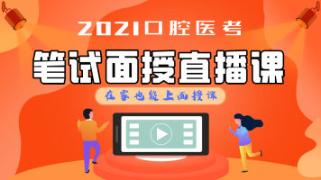牙典教育-2021口腔执业/助理医师笔试面授班直播课