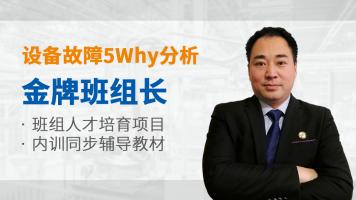 设备故障5Why分析-博革金牌班组长培训【周阳老师】
