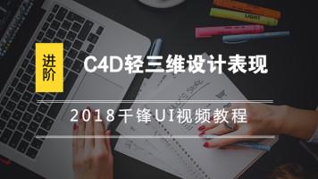 2018千锋UI视频教程-C4D轻三维设计表现 进阶