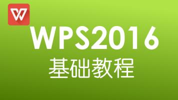 WPS2016基础入门教程