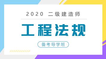 2020二建二级建造师《工程法规》备考导学【红蟋蟀教育】