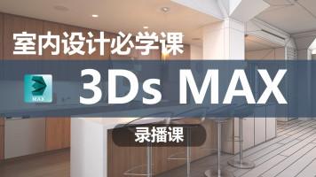 【恩维客教育】3Dmax建模零基础入门系统课程