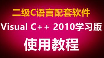 最新二级c语言-Visual C++2010使用教程