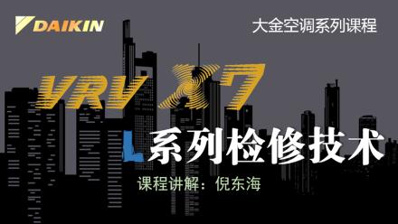 大金VRV X7-L系列检修技术【空调课堂】倪东海【录播】