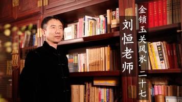 刘恒金锁玉关风水(二十七)