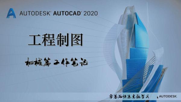 零基础快速高效学习-AutoCAD2020工程制图高级应用机械篇工作笔记
