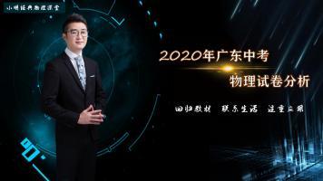 2020年广东中考物理试题分析,回归教材,联系生活、注重应用