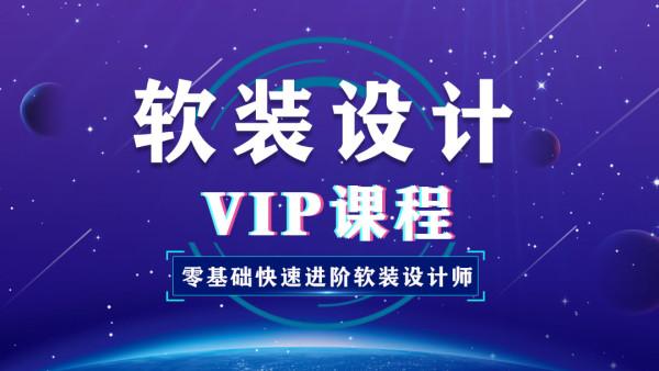 【艾巴优教育VIP正式班】软装设计师培训系统课程
