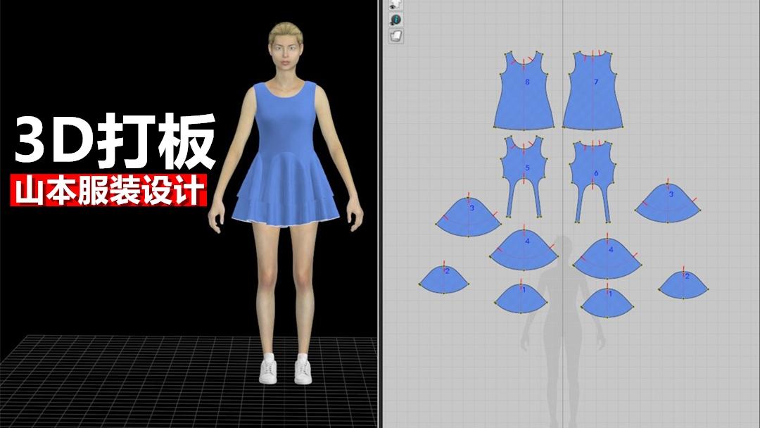 山本教育服装设计3D打版3DCLO立体试衣教程