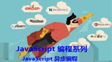 【王顶】JavaScript 编程系列:JavaScript 异步编程