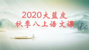 2020大蓝皮秋季八上语文小班课(期末进度)