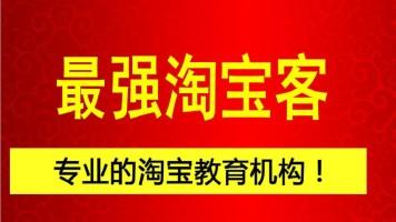淘宝天猫运营推广实操技巧卖家开网店培训最强淘宝客爆款