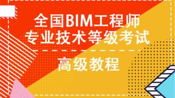 邮电BIM高级考试 全国BIM工程师专业技术等级考试