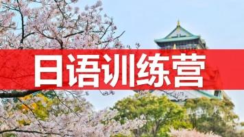 日语培训日语课堂0基础学日语声优日本语学习