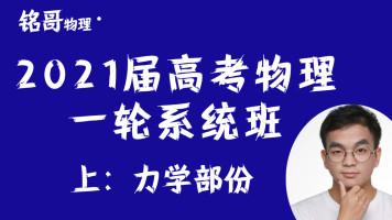 【铭哥】高考物理一轮(上)力学部分精讲+纸质讲义书+VIP答疑