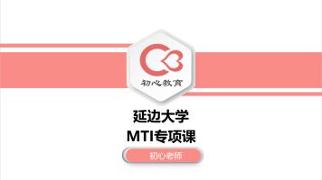 2022年延边大学日语考研专硕MTI专项课