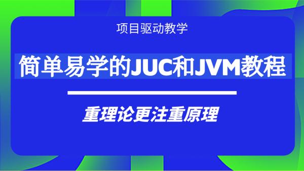 简单易学的JUC和JVM教程
