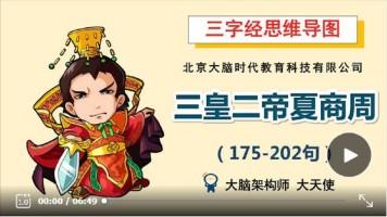 三字经思维导图系列课程9-历史之三皇二帝夏商周(175-202句)