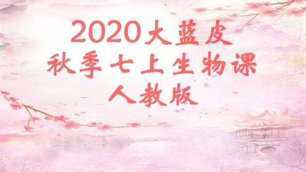 2020大蓝皮秋季七上生物预习课(期末进度)——人教版