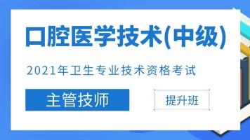 【中级职称】2021年口腔医学技术(主管技师)(375)全程提升班