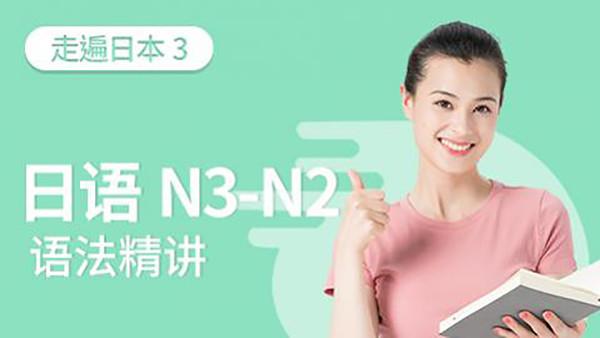 日语N3-N2语法精讲班
