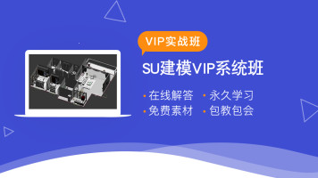 SU建模VIP系统班