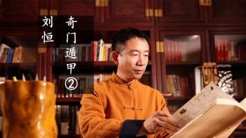 刘恒奇门遁甲(二)
