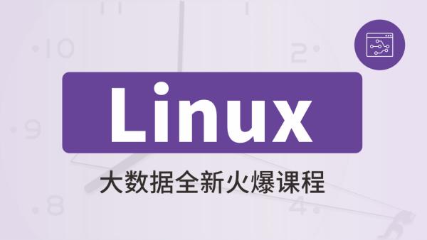 linux入门到精通大数据Hadoop,机器学习Flink/Spark/Storm_咕泡