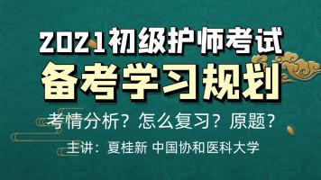 初级护师资格考试【备考学习规划】,夏桂新主讲